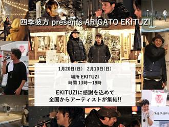 【LIVE情報更新】2019-1-20[仙台]