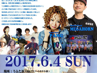 【LIVE情報更新】2017-6-4[沖縄]