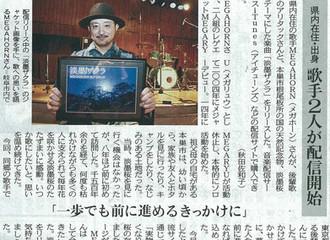 【中日新聞】