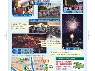 【LIVE情報更新】2019-8-14[岐阜県本巣市]