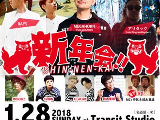 【LIVE情報更新】2018-1-28[名古屋]