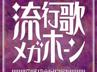 Digital Single「流行歌」配信決定