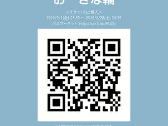 【LIVE情報更新】2019-2-24[名古屋]