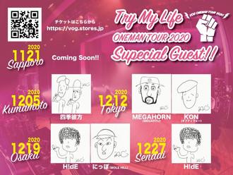 【LIVE情報更新】2020-12-12[東京]