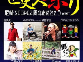【LIVE情報更新】2020-10-4[兵庫県]