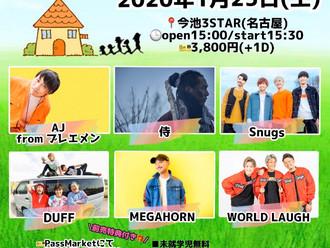 【LIVE情報更新】2020-1-25[名古屋]