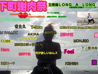 【LIVE情報更新】2020-12-20[大阪]