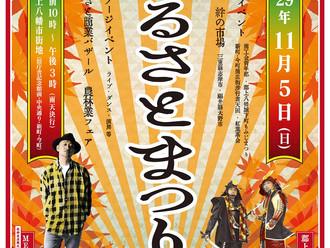 【LIVE情報更新】2017-11-5[岐阜県・郡上市]