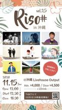 【LIVE情報更新】2020-11-15[那覇市]
