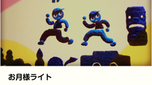 NHKみんなのうた「お月様ライト」再放送