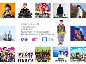 【LIVE情報更新】2019-3-4[東京]