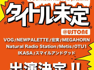 【LIVE情報更新】2018-3-17[滋賀]