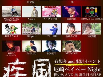 【LIVE情報更新】2020-7-11[兵庫県]