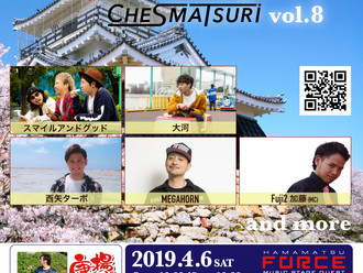【LIVE情報更新】2019-4-6[静岡県浜松市]