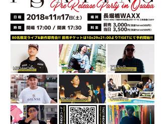 【LIVE情報更新】2018-11-17[大阪]