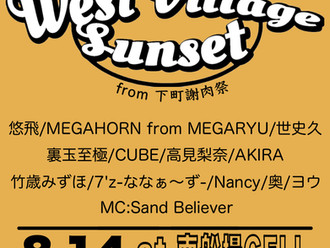 【LIVE情報更新】2021-8-14[大阪]