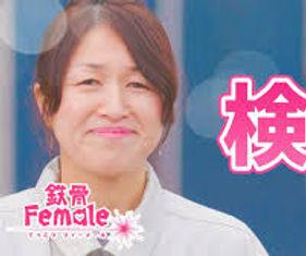 鉄骨Female×検査.jpg