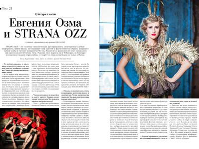 Интервью Евгении Озмы, создателя Strana Ozz show, для журнала Life & Love