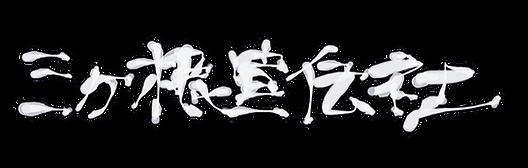 三ヶ根宣伝社ロゴ
