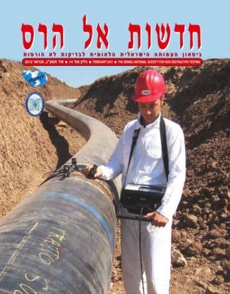 חדשות אל הרס - גליון 14, 2012