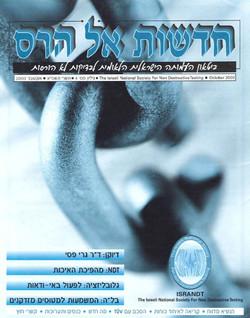 חדשות אל הרס - גליון 4, 2000