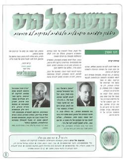 חדשות אל הרס - גליון 3, 2000
