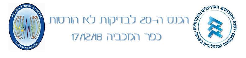 לוגו לכנס 2018.jpg