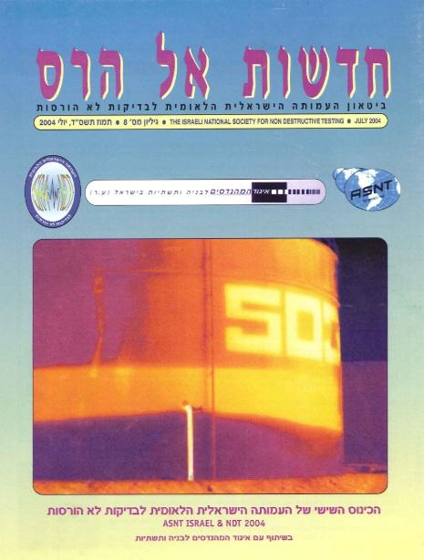 חדשות אל הרס - גליון 8, 2004