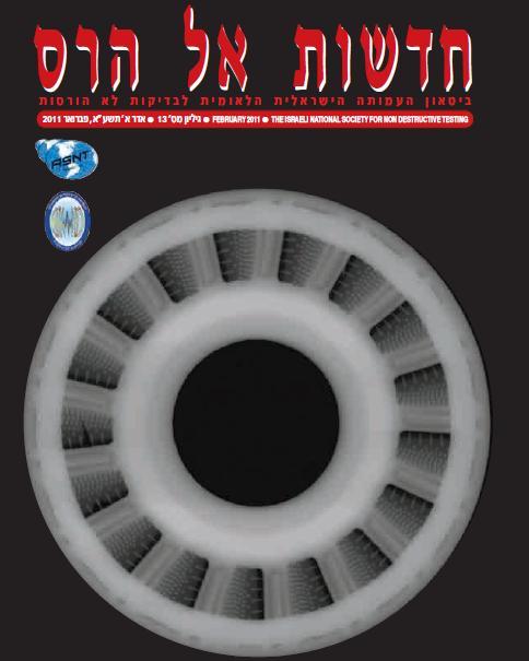 חדשות אל הרס - גליון 13, 2011