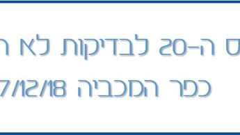 הכנס השנתי המשותף לבדיקות לא הורסות - העמותה הישראלית ולשכת המהנדסים