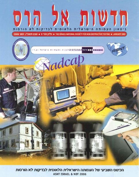 חדשות אל הרס - גליון 9 , 2006