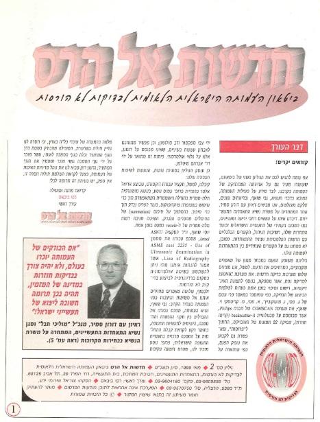 חדשות אל הרס - גליון 2, 1999