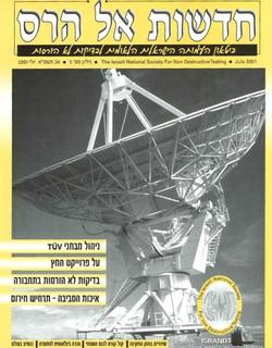 חדשות אל הרס - גליון 5, 2001