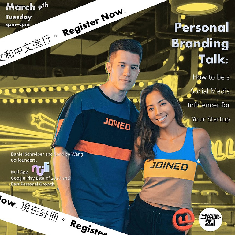 Personal Branding Talk: How to be a Social Media Influencer for your Startup (英中語)
