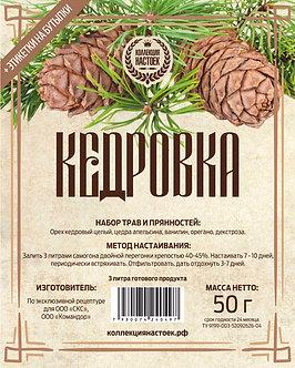 Набор трав и специй Кедровка