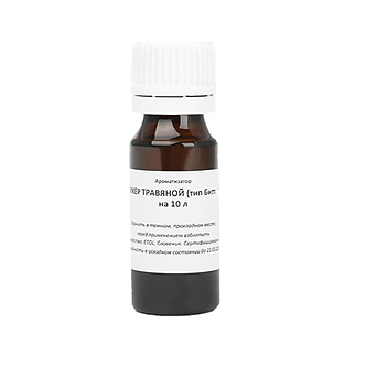 Вкусо-ароматический концентрат «Ликер Биттер»