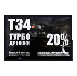 Дрожжи Alcotec спиртовые Turbo Т-34, 155 гр.