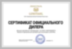 Сертификат официального дилера, подтверждает, что СВЕТМАРКЕТ является официальны дилером дистиляторов Luxstahl