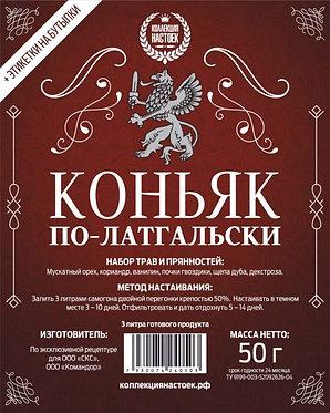 Набор трав и специй Коньяк по-латгальски