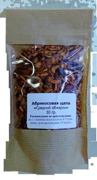 Абрикосовая щепа (средний обжиг), 50 гр.