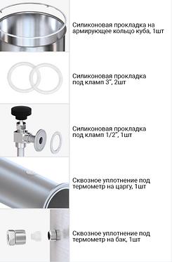Запас силиконовых прокладок LUXSTAHL 8