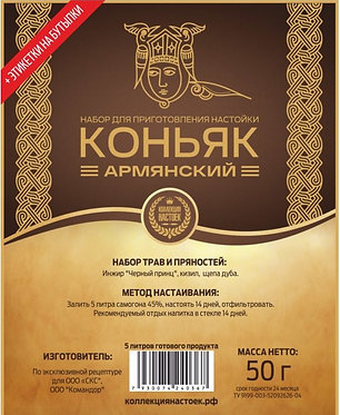 Набор трав и специй Коньяк Армянский