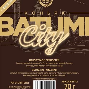 Набор трав и специй Коньяк BATUMI CITY
