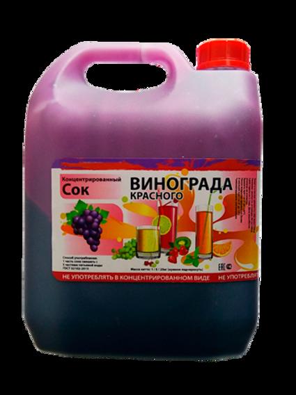 Сок концентрированный КРАСНЫЙ ВИНОГРАД, 5 кг