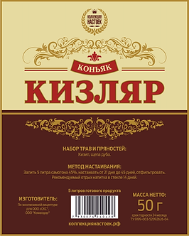 Набор трав и специй Коньяк Кизляр