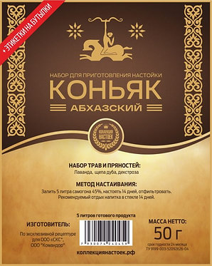 Набор трав и специй Коньяк Абхазский