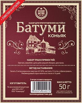 Набор трав и специй Коньяк Батуми