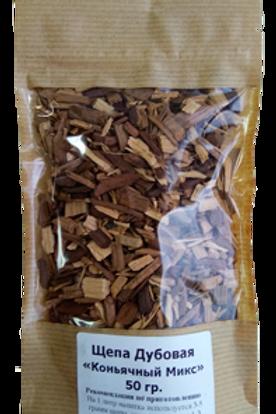 Дубовая щепа Коньячный MIX, 50 гр.