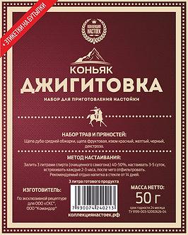 Набор трав и специй Коньяк Джигитовка