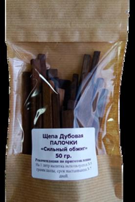Дубовая щепа Палочки (сильный обжиг), 50 гр.